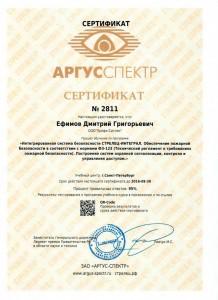 АргусСпектр Ефимов Д.Г.