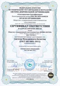 ISO 9001 2011