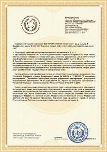 Сертификат соотвотствия 2