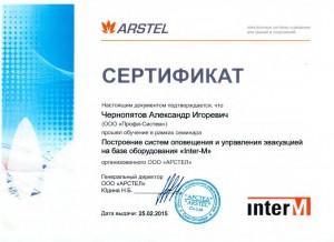interM Чернопятов А.И.