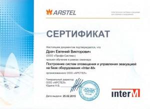 interM Драч Е.В.