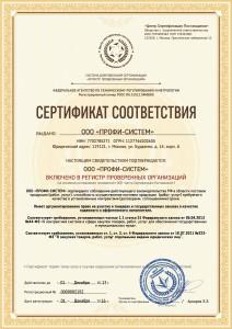 sertificat_sootvetstvia1