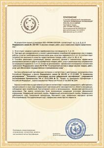 sertificat_sootvetstvia2