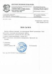 Гимназия Свиблово