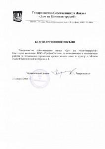 ТСЖ Дом на Композиторской