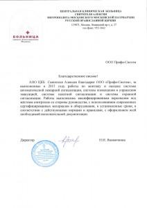 отзыв АНО ЦКБ Алексия Святителя